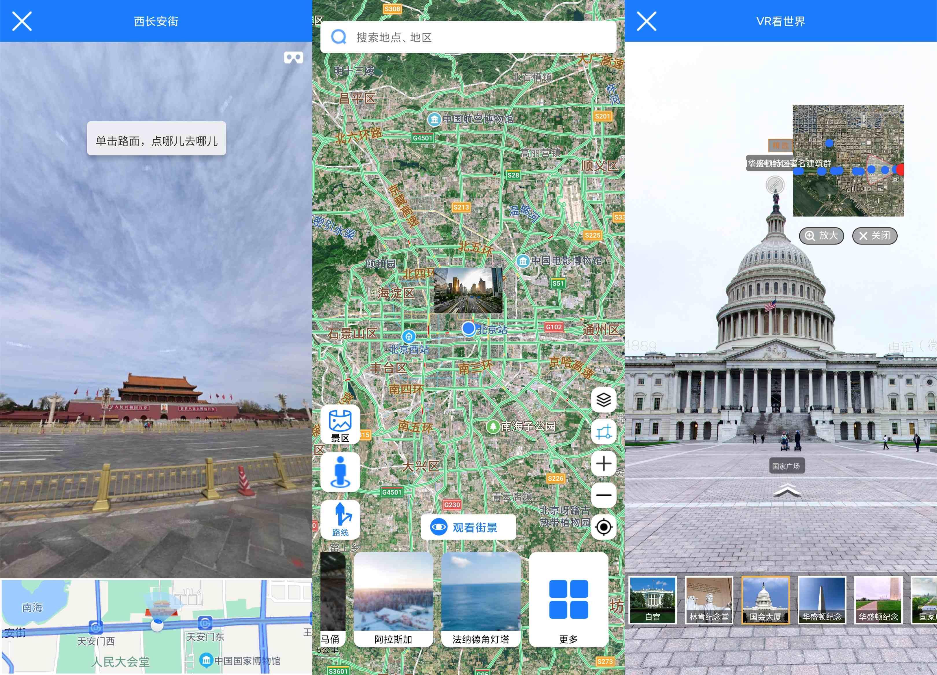 高清街景地图截图1
