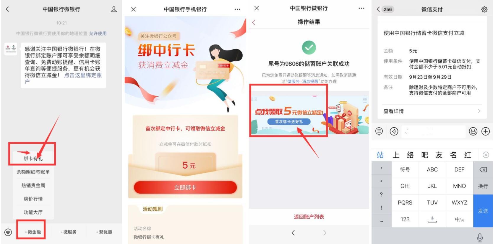 中国银行微银行领5元立减金活动
