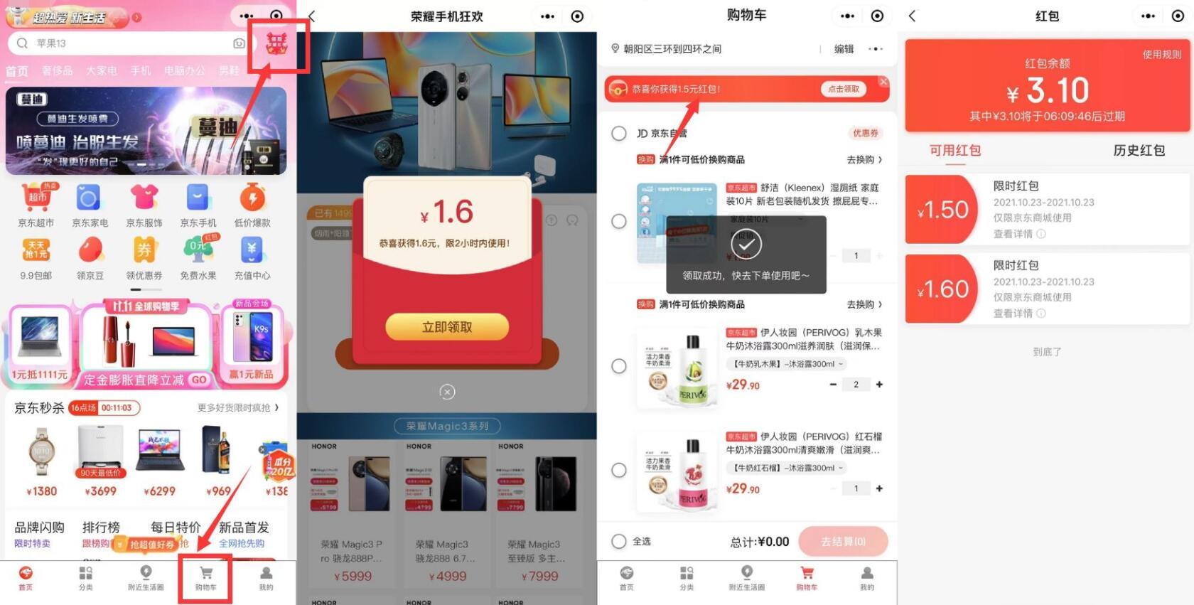 京东部分用户领3.1元购物红包