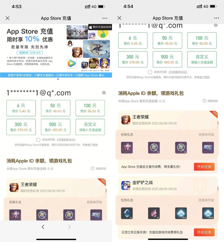 微信App Store充值享10%优惠
