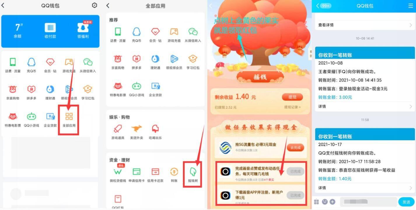 手机QQ下载画音领1.4元红包活动